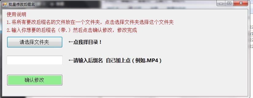 批量修改文件后缀