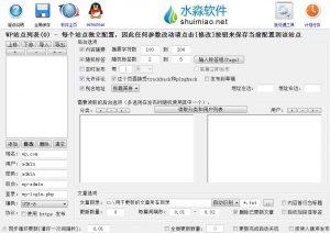 wordpress采集更新工具