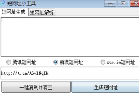 缩短网址工具