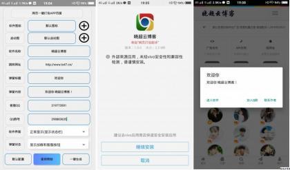 网页制作app工具