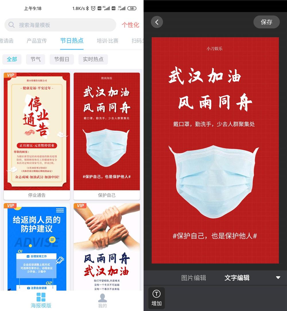 微商海报设计软件