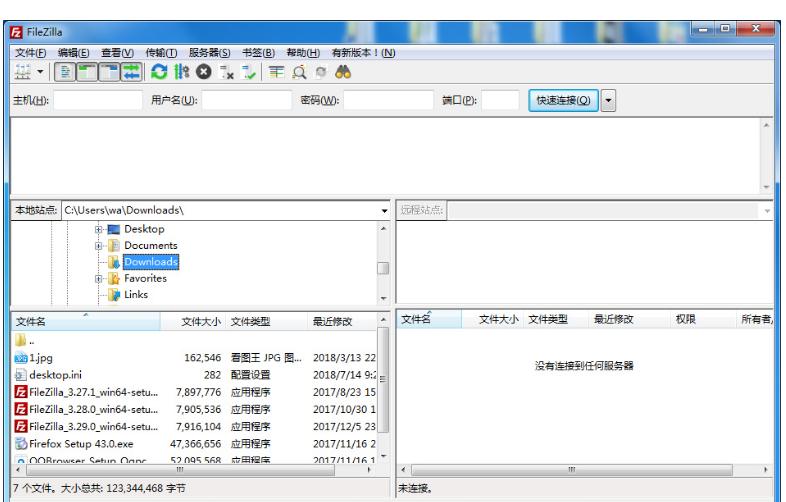 免费FTP软件
