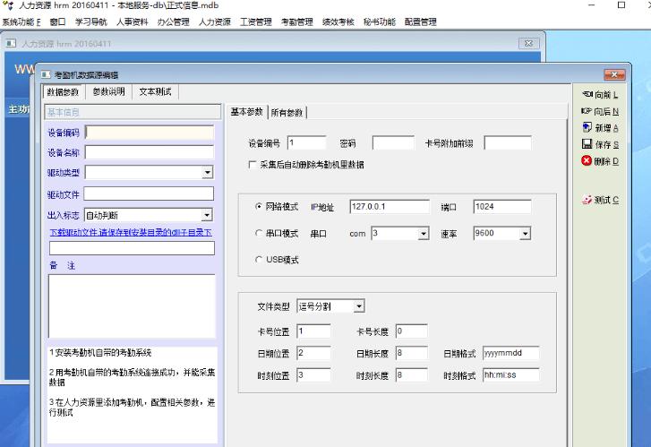 分享人力资源管理软件插图