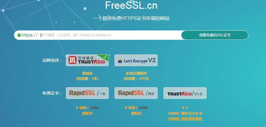 免费HTTPS证书申请