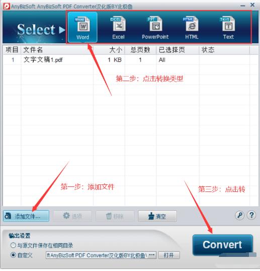 pdf转换工具