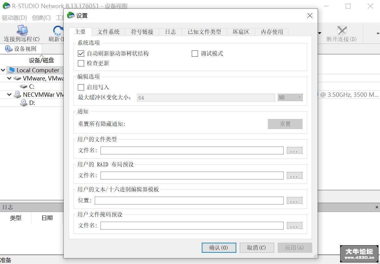 数据恢复软件