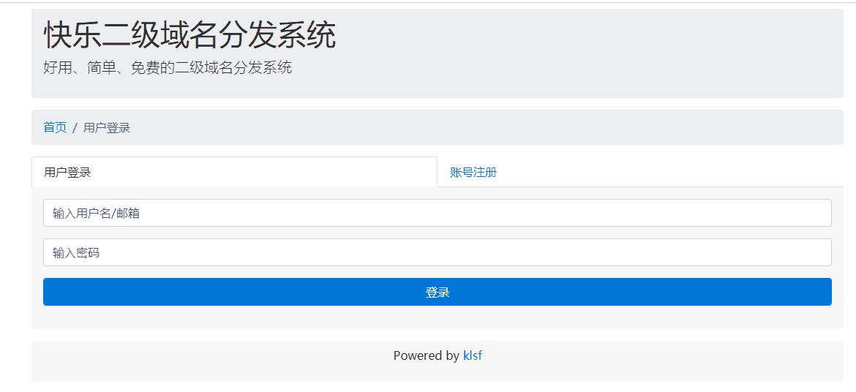 二级域名分发系统