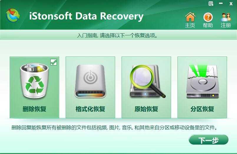 数据恢复工具