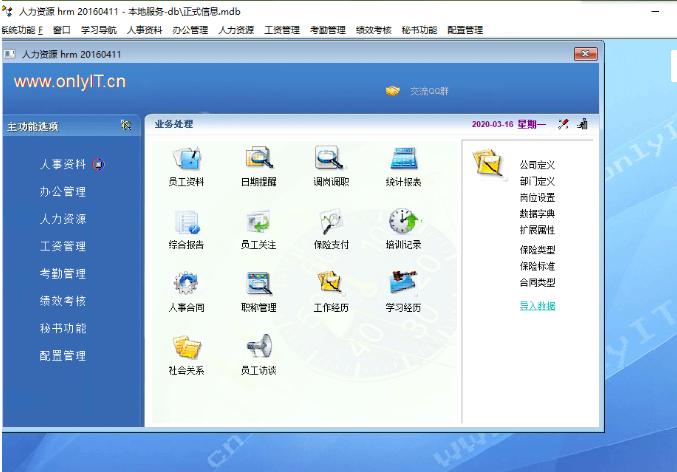 分享人力资源管理软件插图(1)