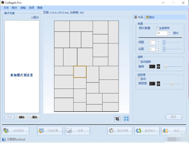 图片墙制作工具插图(1)