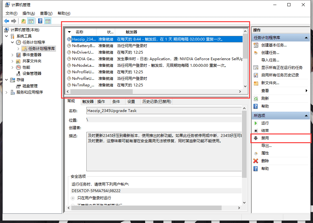 关闭电脑弹窗广告方法