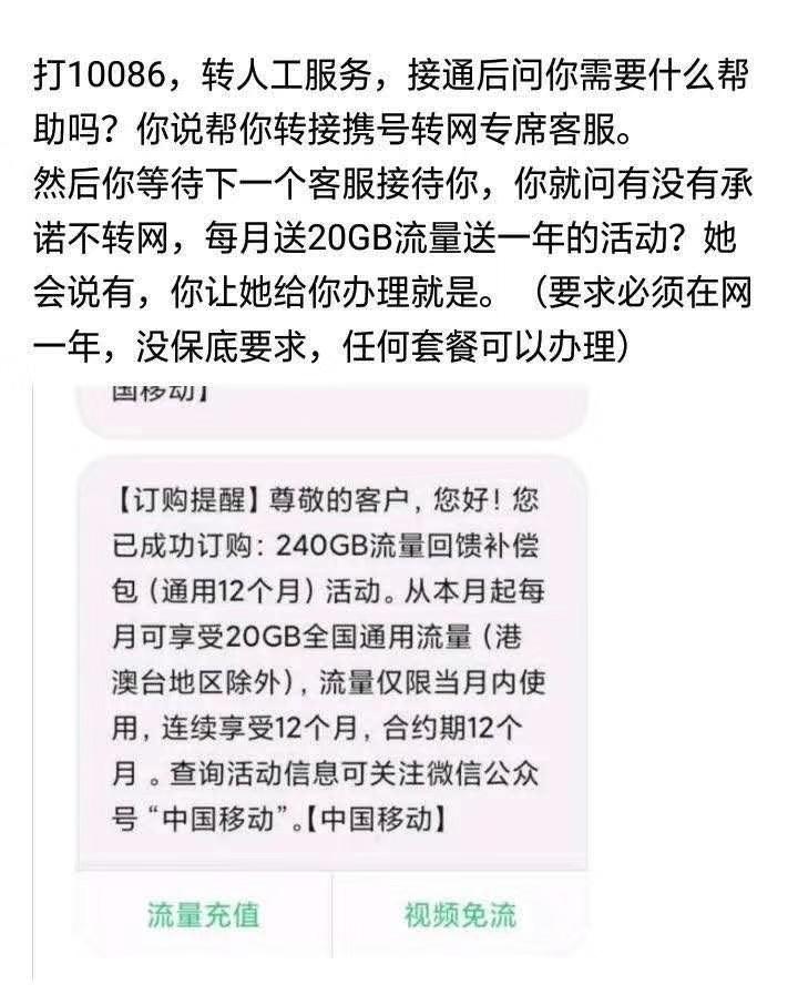 中国移动用户都可以领取手机流量插图