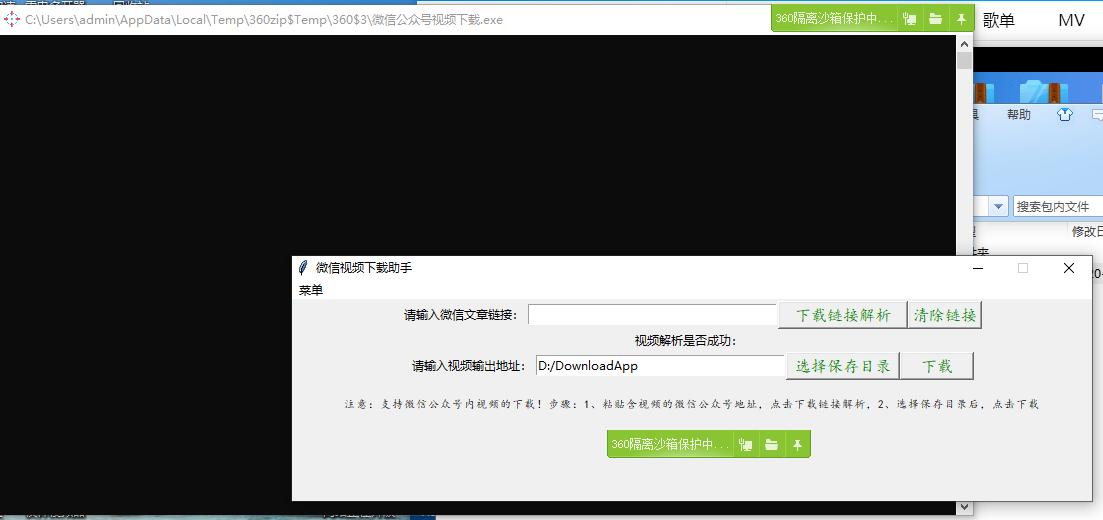微信公众号视频下载工具