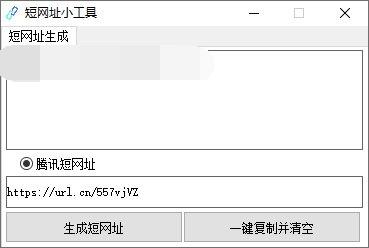 短网址网站源码