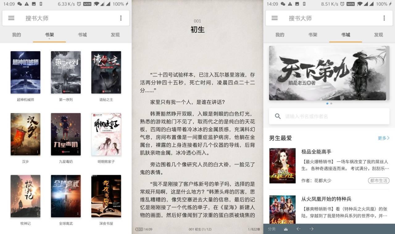 看小说app
