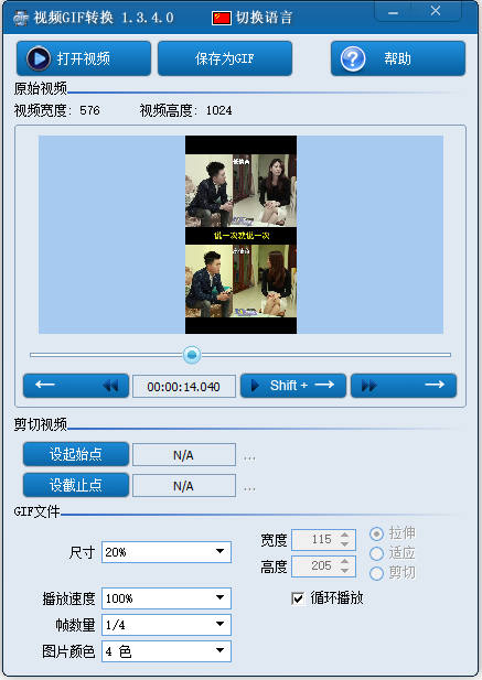 视频转GIF工具