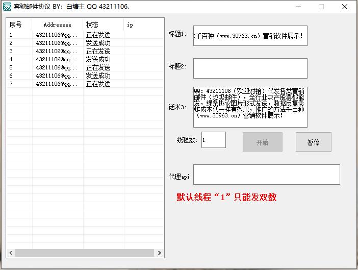 发邮件工具