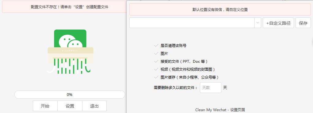 PC端微信自动删除文件