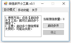 电脑版微信多开工具插图
