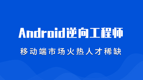 Android逆向